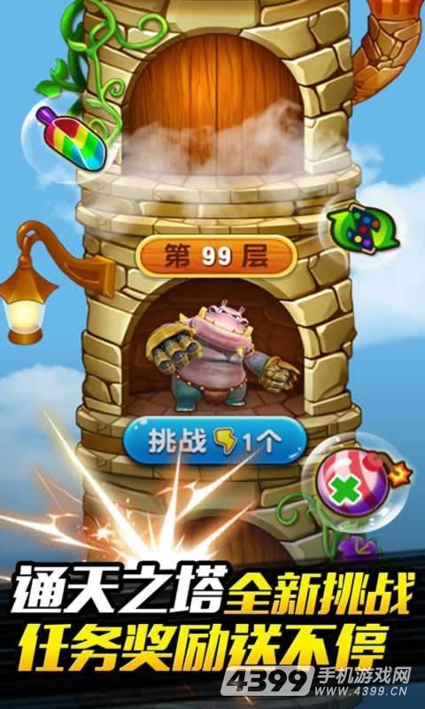 猪猪侠百变消消乐游戏截图