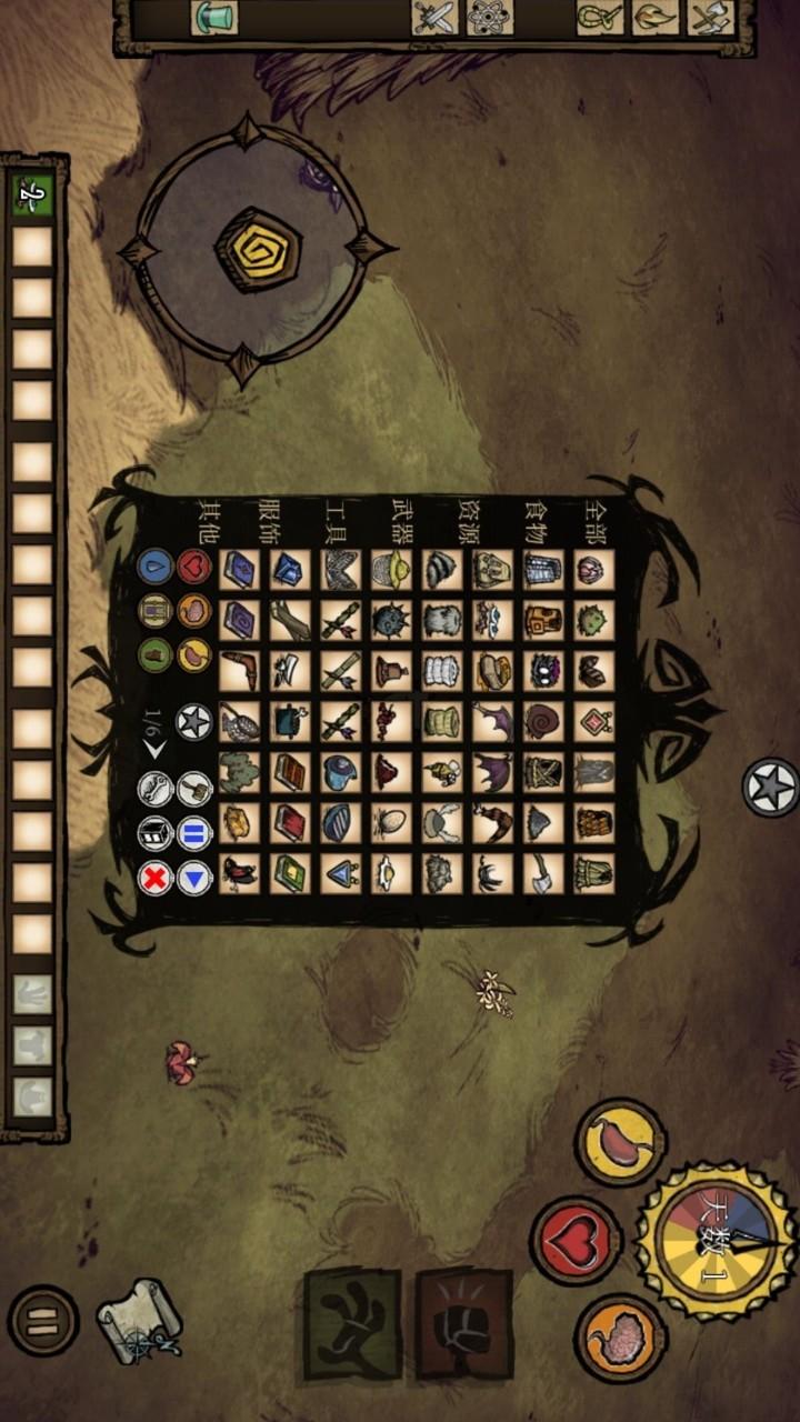 饥荒:巨人国(人物模组版)游戏截图