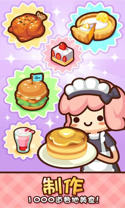 美食小厨神:星级料理游戏截图