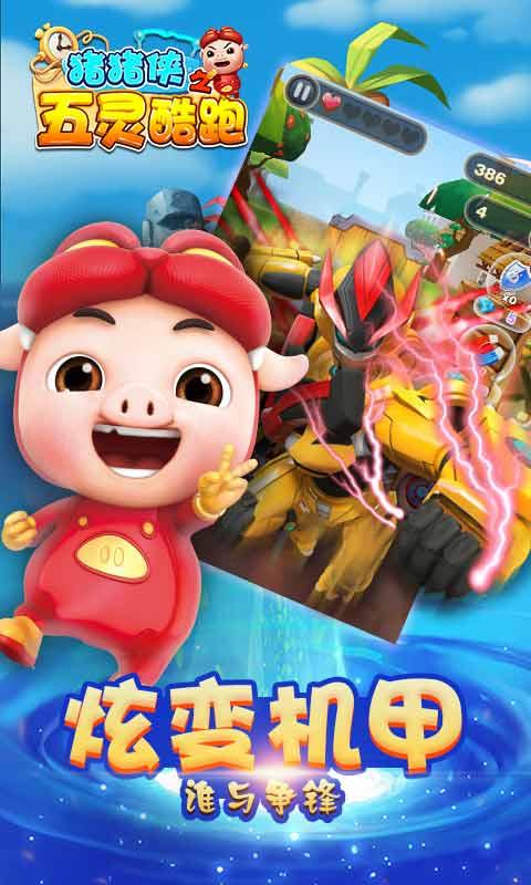 猪猪侠之五灵酷跑游戏截图