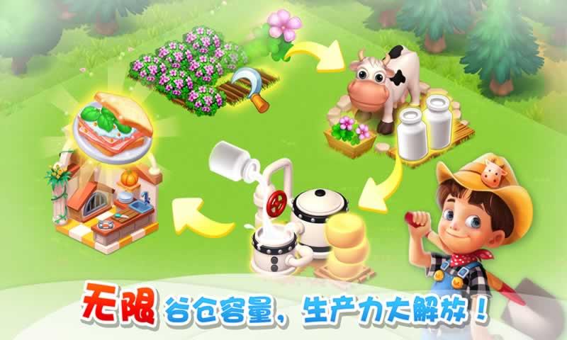 天天农场游戏截图