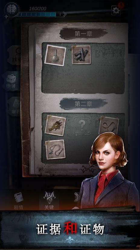 探魇2:猎巫国际版游戏截图