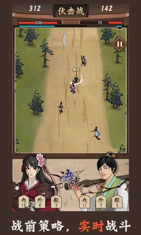 模拟江湖(老江湖)游戏截图