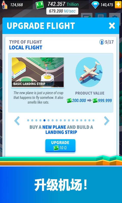 管理机场游戏游戏截图