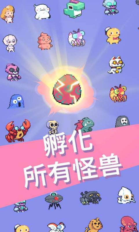 怪兽冲刺游戏截图