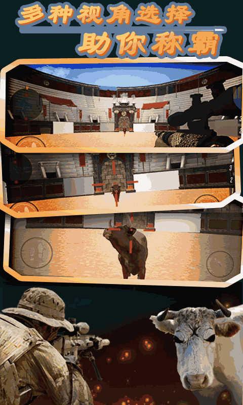 公牛狙击手游戏截图