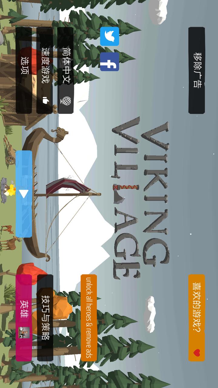 北欧海盗村:RTS游戏截图
