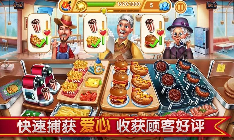 小镇大厨游戏截图