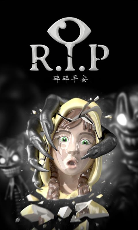 R.I.P:碎碎平安游戏截图