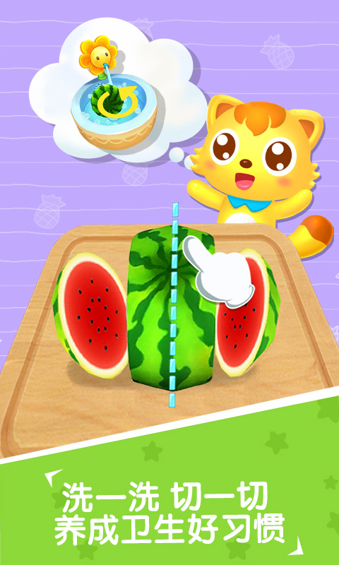 水果拼盘猫小帅游戏截图