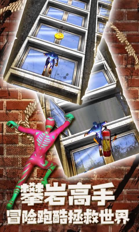 蜘蛛英雄攀岩3D游戏截图
