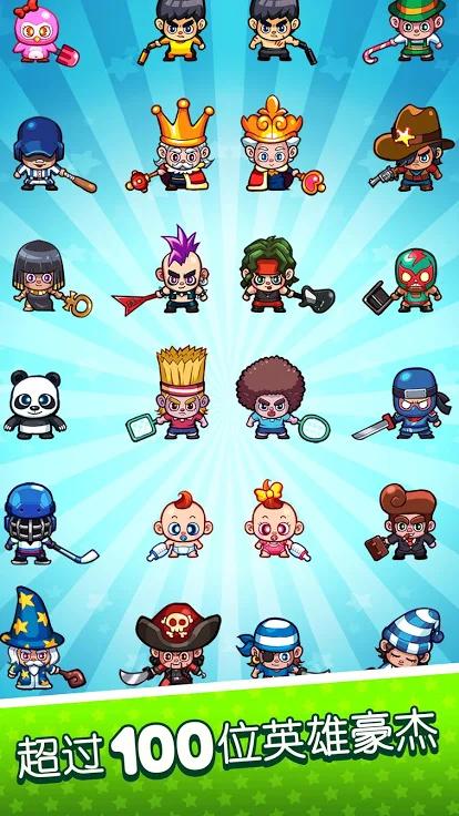 快打双雄(第七位挑战英雄)游戏截图