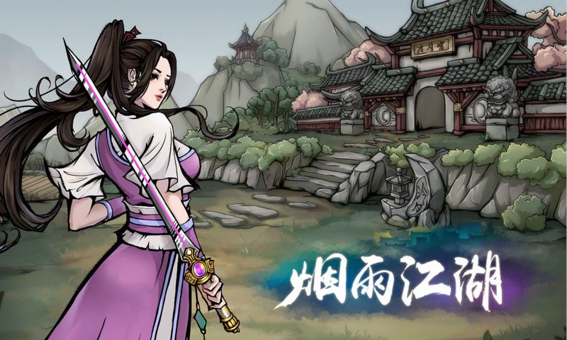 烟雨江湖(测试服)宣传图片