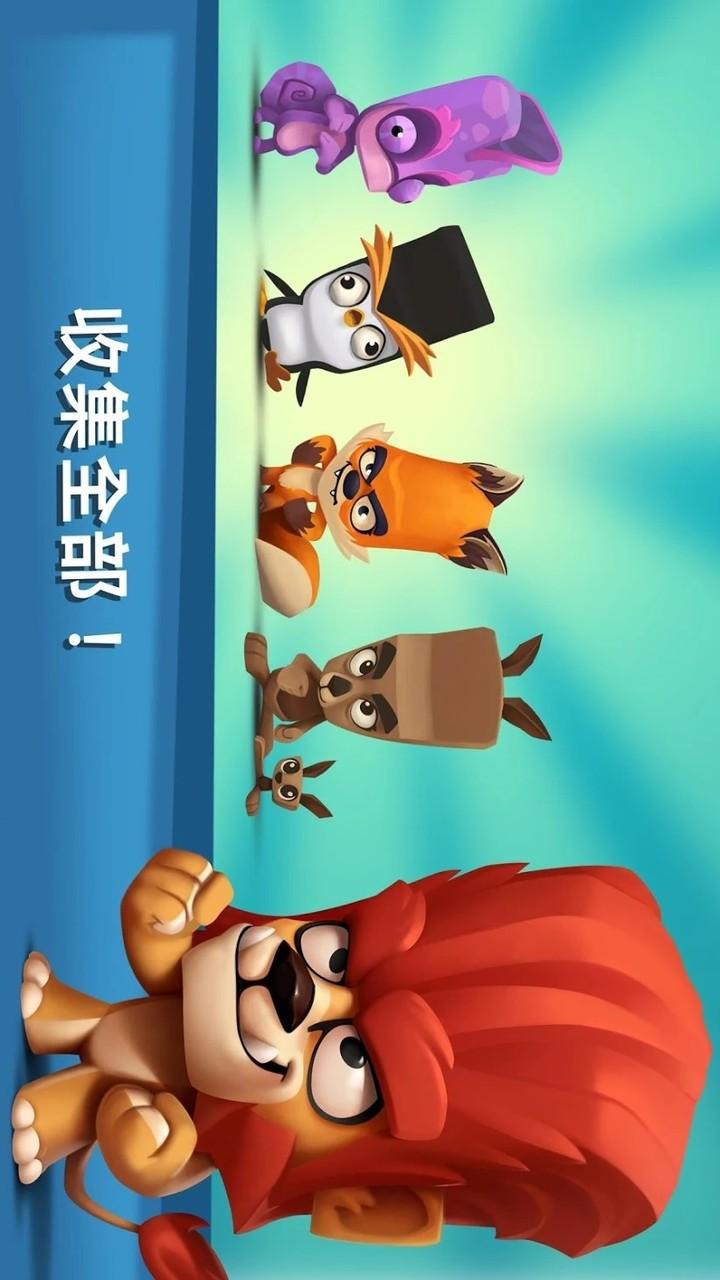 动物王者游戏截图