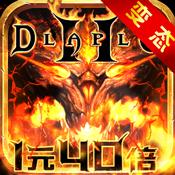 暗黑领主(破坏ⅡBT版)v1.0.0 安卓版