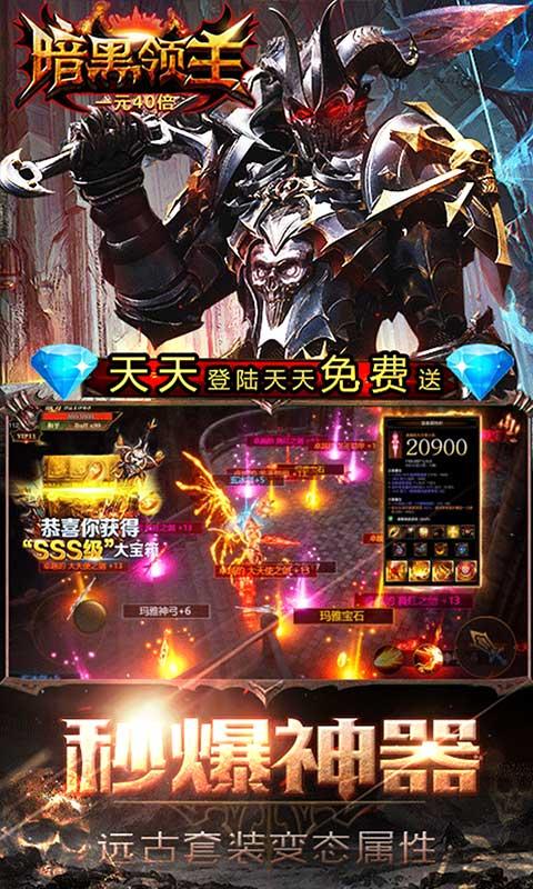 暗黑领主(破坏ⅡBT版)宣传图片