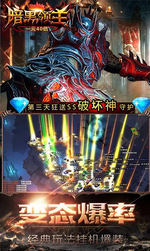 暗黑领主(破坏ⅡBT版)游戏截图