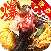 斗战三国志(无限爆宝版)v1.0 安卓版