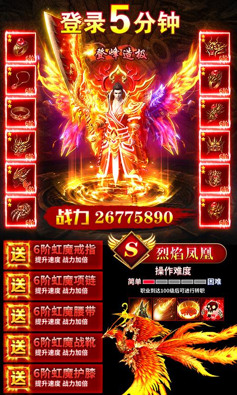 变态999999亿【热血】宣传图片