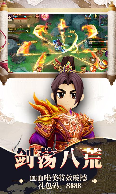蜀山天下(热江版)游戏截图