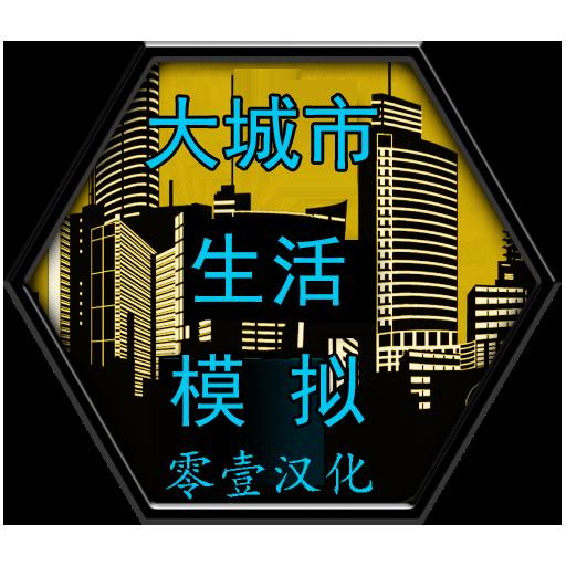 大城市生活模拟器图标