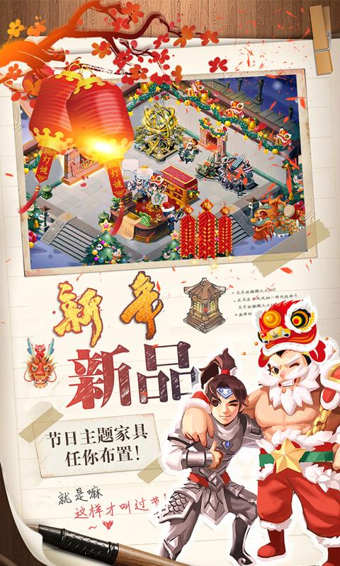 三国大亨(官方版)宣传图片