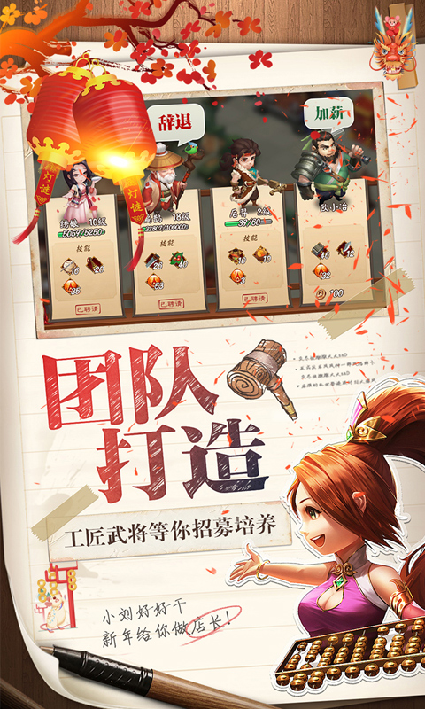 三國大亨(官方版)宣傳圖片