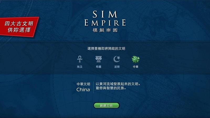 模拟帝国汉化破解版游戏截图