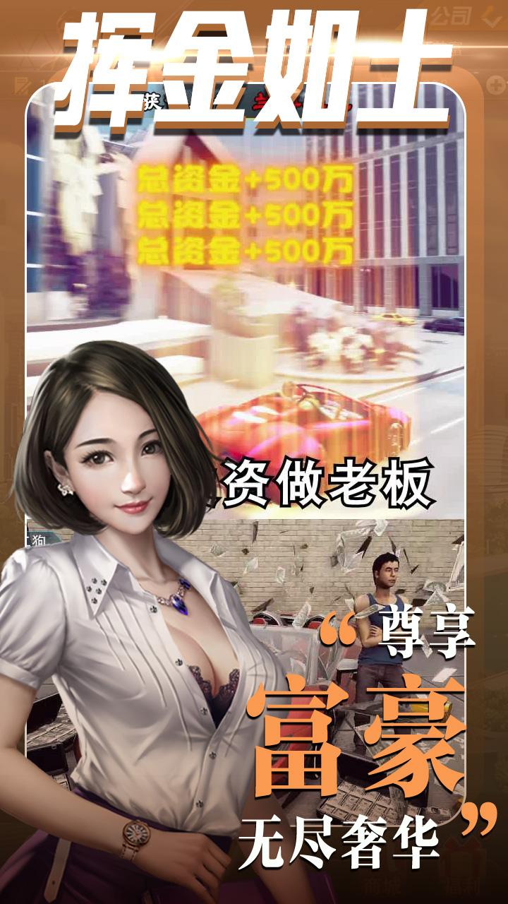 心动女生(超V版)宣传图片