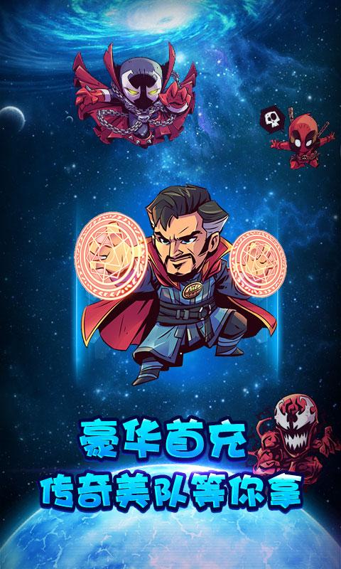 复仇英雄联盟(王者版)宣传图片