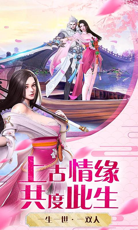 铸剑-山海异兽(官方版)宣传图片