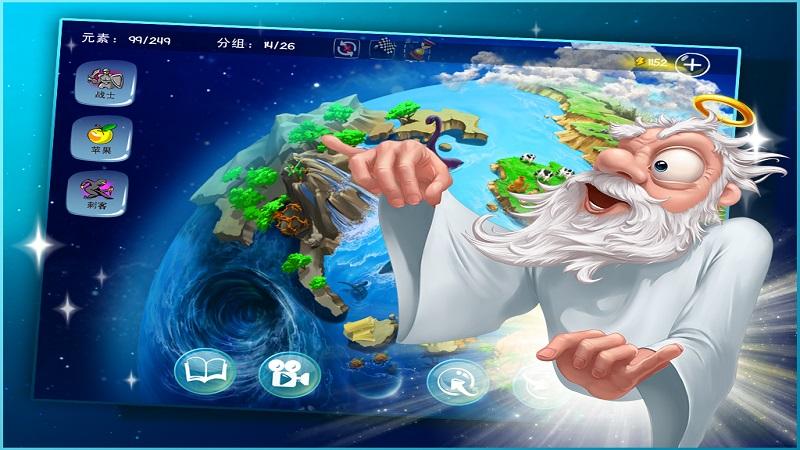 上帝涂鸦HD破解版游戏截图