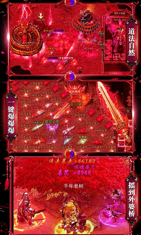 烈火战歌(1元月卡版)宣传图片