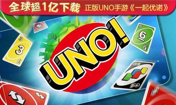 一起优诺(UNO)宣传图片