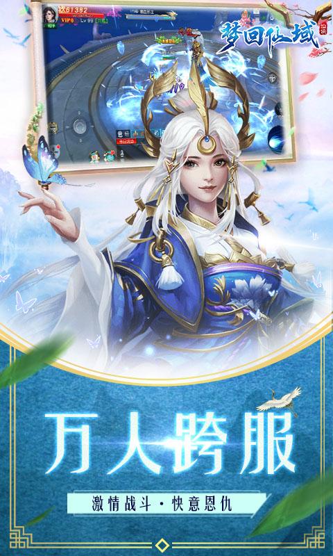 夢回仙域(官方版)宣傳圖片