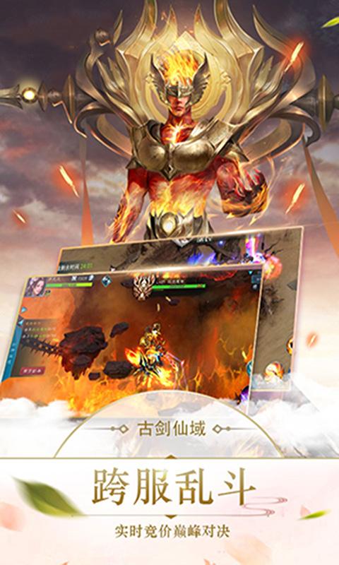 名劍(官方版)宣傳圖片