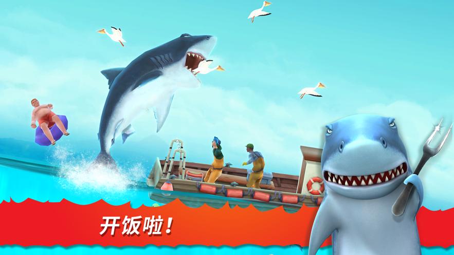 饥饿鲨进化2020破解版图标