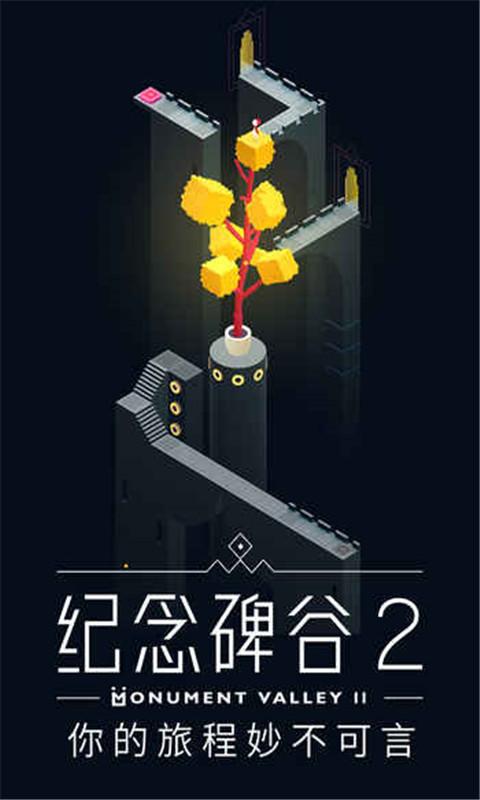 紀念碑谷2完整破解版宣傳圖片