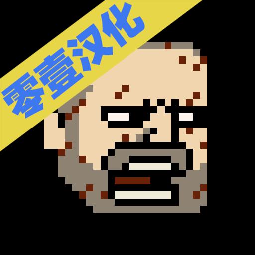 該死的混蛋中文版圖標