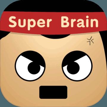 Super Brain超級大腦圖標