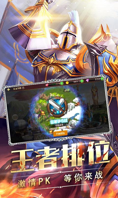 龍騰:起源(飛升版)宣傳圖片