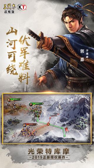 三國志戰略版宣傳圖片