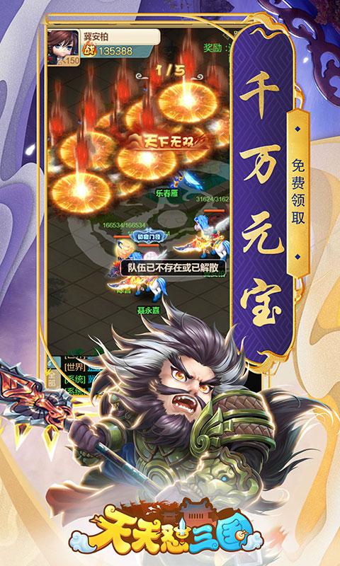 天天懟三國(技能定制版)宣傳圖片