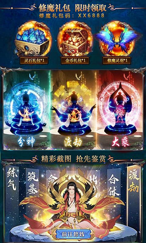 天行道-送七彩元嬰(BT版)宣傳圖片