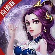 梦幻三界(商城版)图标
