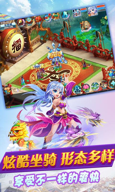 夢幻三界(商城版)宣傳圖片