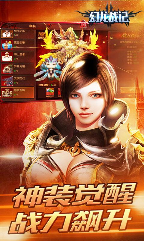幻龙战记(官方版)宣传图片