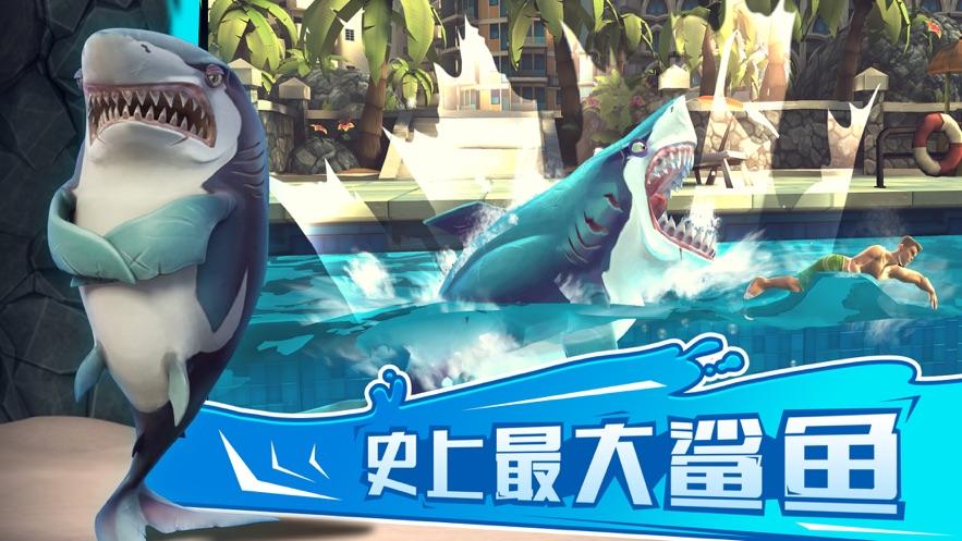 饥饿鲨世界破解版图标