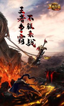 王城争霸(超V版)游戏截图