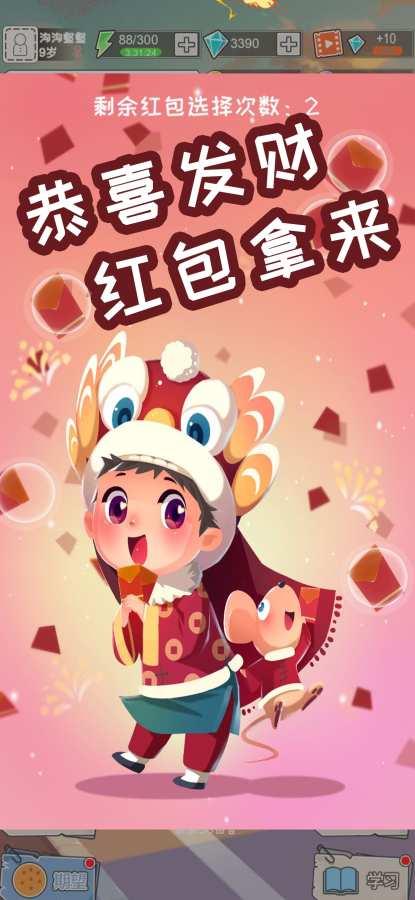 中国式成长破解版游戏截图